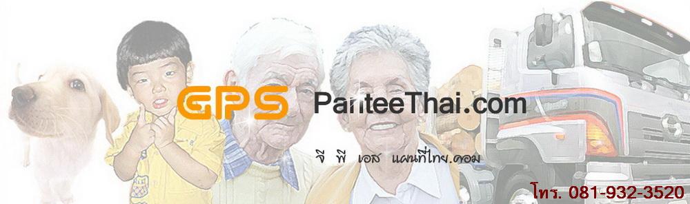 PanteeTHAI GPS