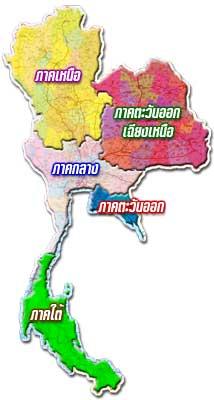 แผนที่ประเทศไทย แบ่งเป็น 5 ภาค